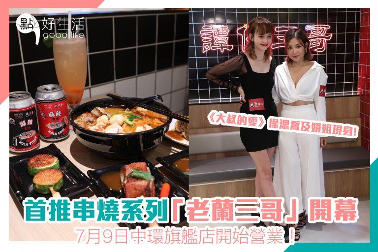 「老蘭譚仔」提供酒精飲品+串燒!譚仔三哥米線中環旗艦店明天開幕~