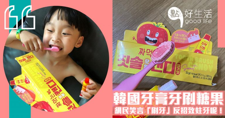 【獵奇食物】可以吃的牙膏牙刷!韓國GS25便利店推出「牙膏牙刷」造型糖果,螞蟻人表示一天想刷幾次牙!