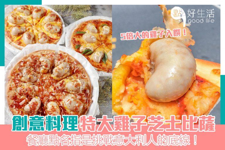 台灣餐廳推出「特大雞佛起司披薩」點名挑戰意大利人的底線,但你敢試嗎?