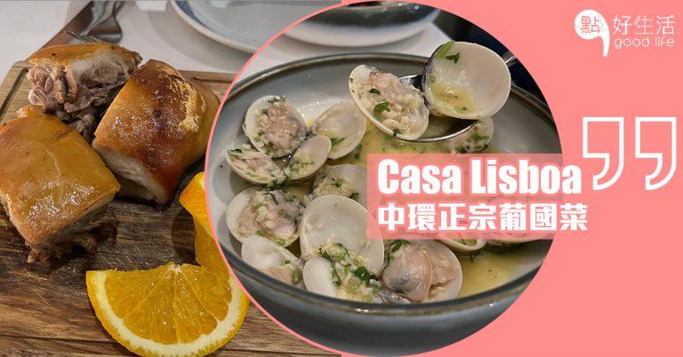 吃葡國菜不用去澳門~中環高質葡國菜Casa Lisboa推開業週年抵食套餐,只需$480就可品嚐6道菜!