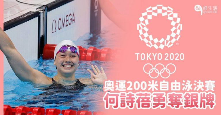 【一起為港隊加油!】恭喜何詩蓓東奧200米自由泳決賽成功奪得銀牌!