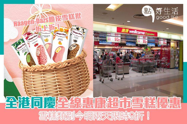 為慶祝港隊奪東奧獎牌,全線惠康及Market Place by Jasons推雪糕優惠!