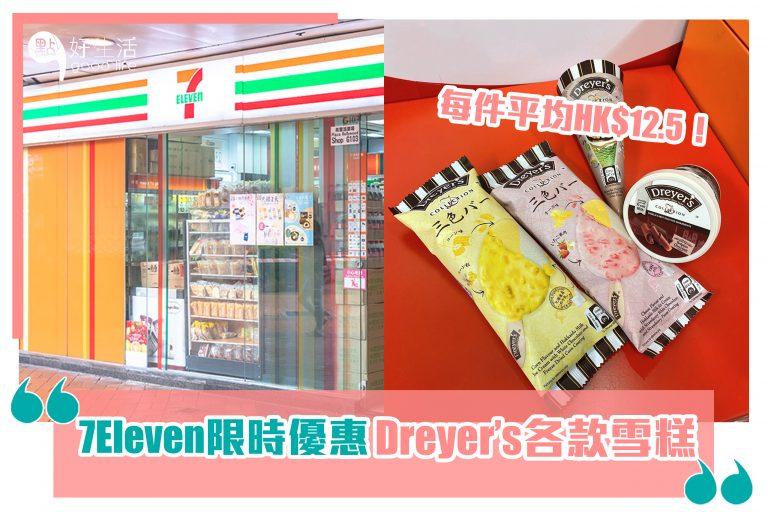 【7-Eleven Dreyer's雪糕優惠】