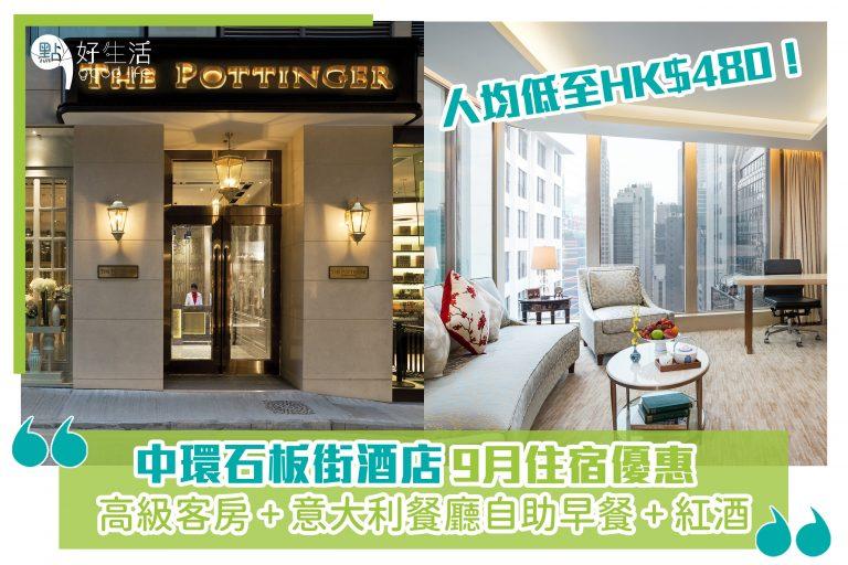 中環石板街酒店9月住宿優惠,高級客房 + 意大利餐廳自助早餐 + 紅酒,人均低至HK$480!