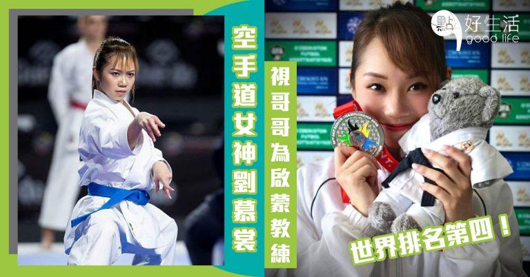 香港運動員:空手道女神劉慕裳,世界排名第四!視哥哥為啟蒙教練