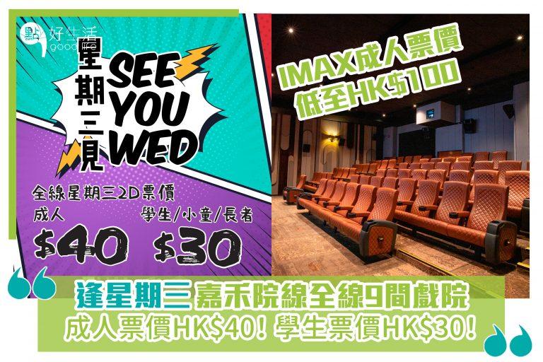 逢星期三嘉禾院線全線9間戲院,成人票價HK$40!學生票價HK$30!IMAX成人票價低至HK$100