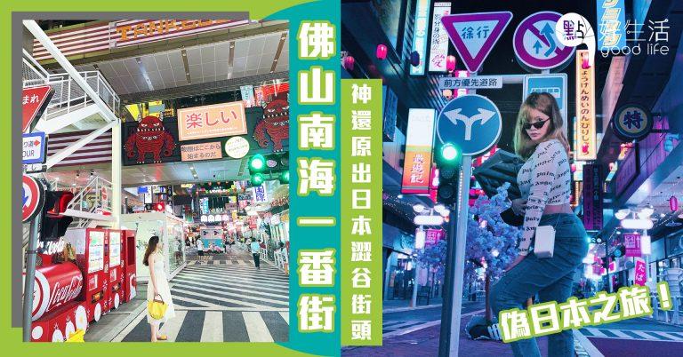 【偽日本之旅】佛山南海BGM一番街!神還原出日本澀谷街頭,霓虹燈+日本路標+欄杆應有盡有,隨手一拍都是網紅照,一齊來止止旅行癮吧!