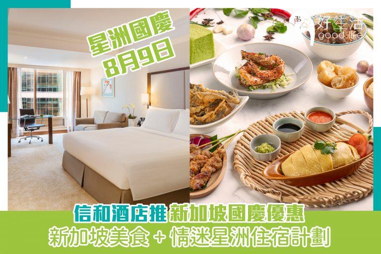 信和酒店推新加坡國慶優惠,新加坡美食+情迷星洲住宿計劃!星洲國慶8月9日!