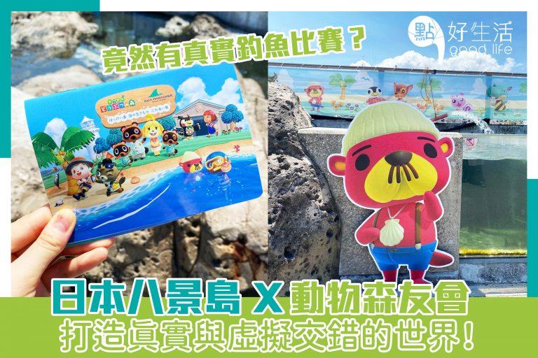 日本八景島 X 動物森友會,打造真實與虛擬交錯的世界,動森忠粉必去啊!