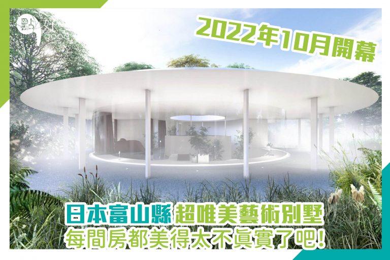 日本富山縣超唯美藝術別墅,每間房都美得太不真實了吧!2022年10月開幕