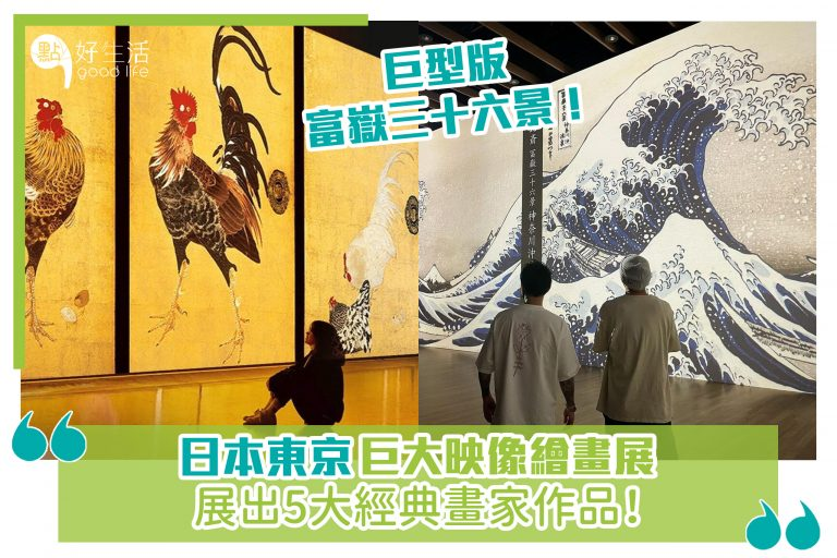 日本東京巨大映像繪畫展,展出5大經典畫家作品,巨型版富嶽三十六景!
