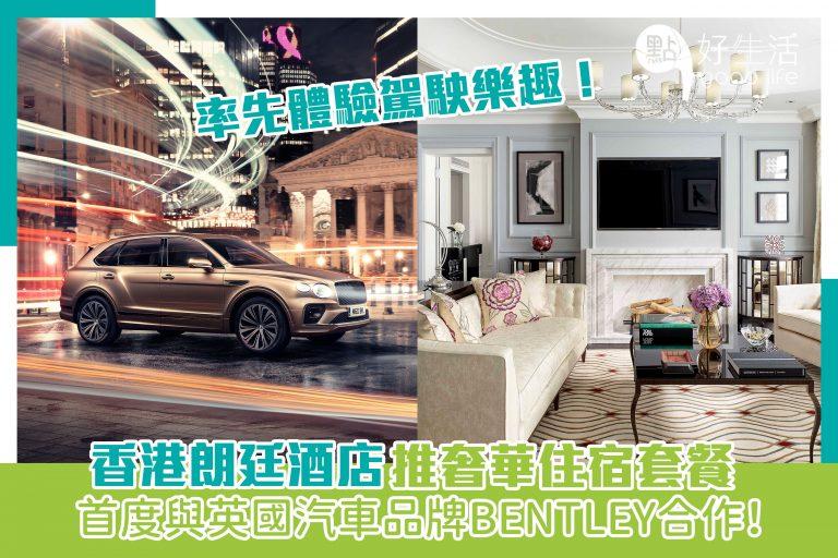 香港朗廷酒店推奢華住宿套餐,首度與英國汽車品牌BENTLEY合作,率先體驗駕駛樂趣!