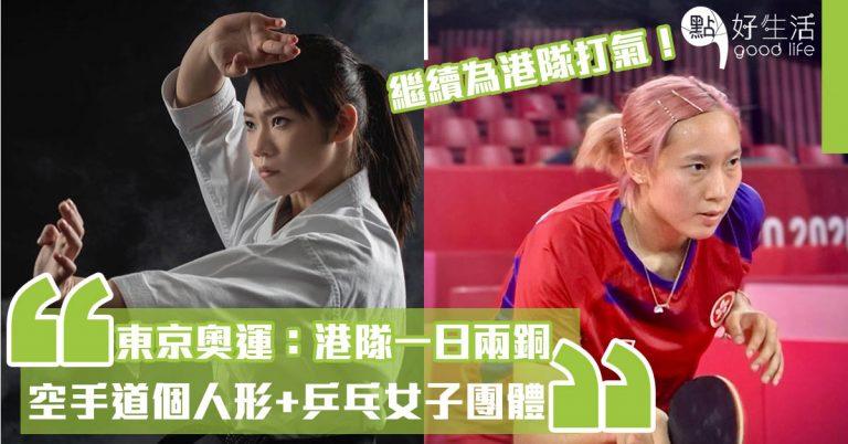 【東京奧運】港隊一日兩銅!劉慕裳奪空手道個人形銅牌+乒乓女子團體銅牌!繼續為香港運動員打氣