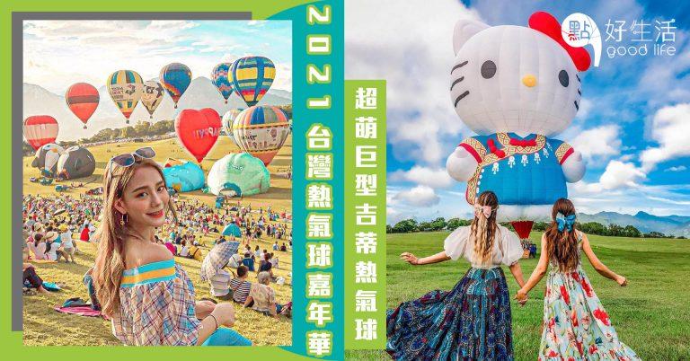 2021台灣熱氣球嘉年華,8月7日池上鄉開催,今屆僅「台東人限定」!超萌巨型HELLO KITTY熱氣球首次現身飛上半空,為台灣疫情祈禱!