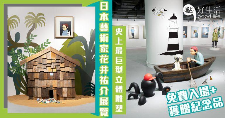 日本藝術家「花井祐介」展覽登陸中環置地廣場!「FACING THE CURRENT 迎浪當下」免費入場+獲贈紀念品,最大型海外個人展覽,展出最巨型立體雕塑作品+最新19幅油畫作品