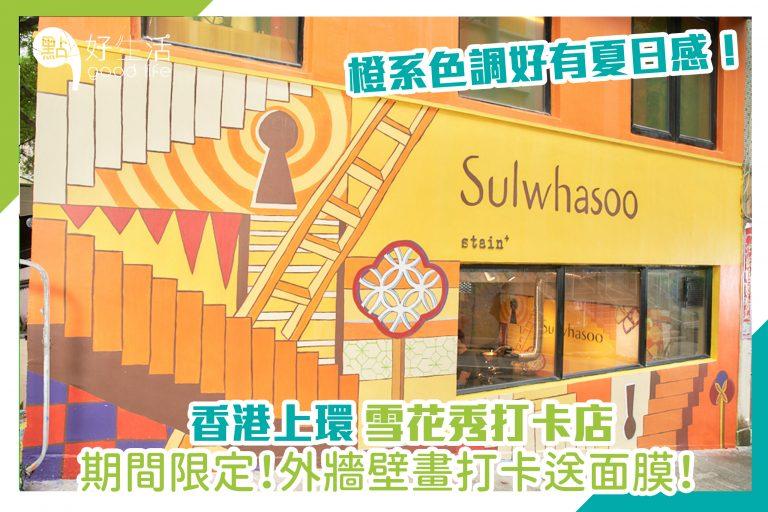 香港上環雪花秀打卡店,期間限定!外牆壁畫打卡送面膜!橙系色調好有夏日感