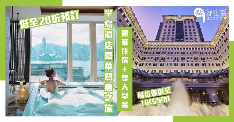 香港半島酒店豪華寫意之旅!激罕優惠,低至28折預訂,愛staycation人士必搶!豪華住宿+雙人早餐+HK$1,650半島酒店禮券,每位僅低至HK$990!