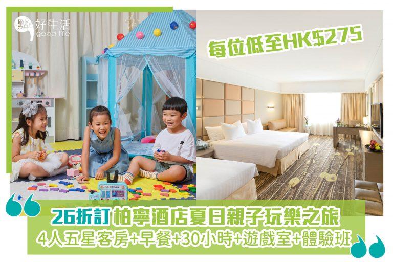 26折訂柏寧酒店夏日親子玩樂之旅,4人五星客房+早餐+30小時+遊戲室+體驗班!每位低至HK$275