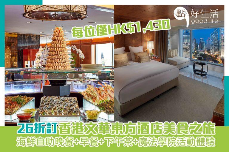 26折訂香港文華東方酒店美食之旅,海鮮自助晚餐+早餐+下午茶+魔法學院活動體驗!每位僅HK$1,430