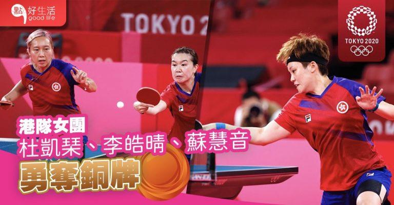 港隊乒乓球女子團體賽勇奪銅牌 「感謝香港人」!