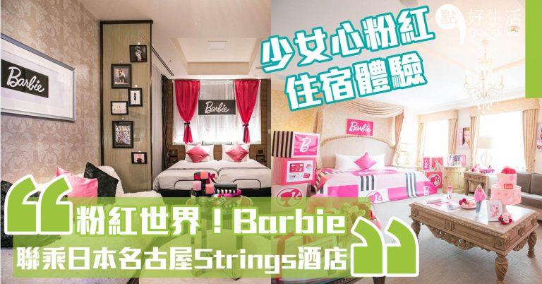 【粉紅世界!】Barbie聯乘日本名古屋Strings酒店!打造極具少女心、粉紅住宿體驗,讓你真正成為芭比娃娃一日!多款主題搞鬼美食,美得讓人捨不得吃下去~