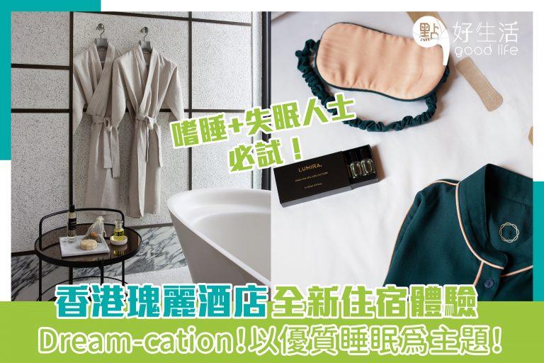 香港瑰麗酒店全新住宿體驗,Dream-cation!以優質睡眠為主題!嗜睡+失眠人士必試!