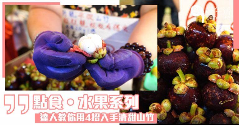 【點食‧水果系列】達人教你用4招學懂點揀清甜山竹!