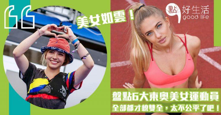 【東京奧運】盤點6大東奧「美女運動員」,4年一次名正言順看美女!全部都才貌雙全,太不公平了吧!美女如雲!
