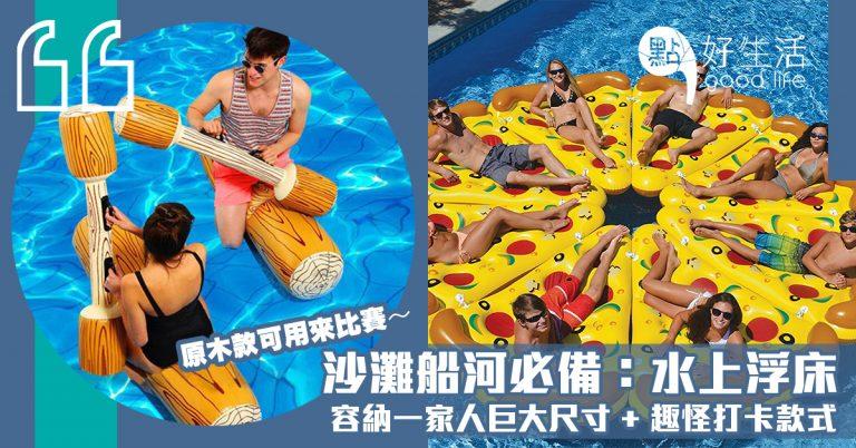 【沙灘船河必備】滿滿可愛感的水上浮床,能容納一家人的巨大尺寸!雪條、牛油果造型成全場最吸睛焦點~增添打卡和親子樂趣!