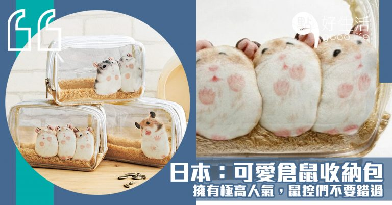 逼真度極高~日本雜貨店Felissimo新品「可愛倉鼠收納包」擁有極高人氣,鼠控們不要錯過!