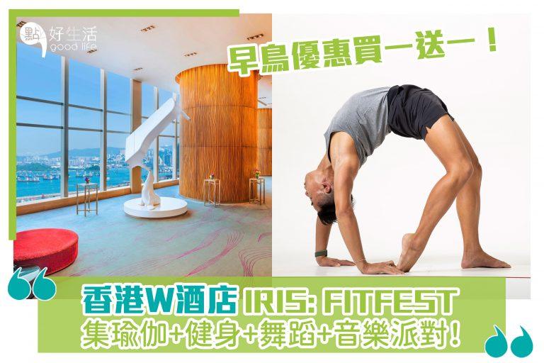 香港W酒店辦IRIS: FITFEST,集瑜伽+健身+舞蹈+音樂派對!早鳥優惠買一送一!