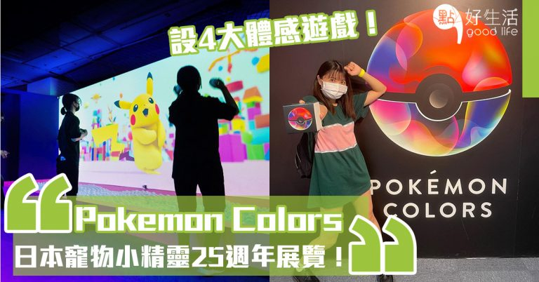 日本寵物小精靈25週年展覽Pokemon Colors!巡迴日本各地,Pokemon粉絲必去,打造成色彩繽紛的小精靈世界~設4大體感遊戲,邊運動邊與小精靈互動!