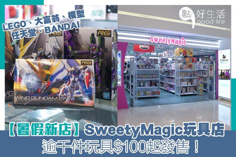 【玩具迷暑假新店】SweetyMagic逾千件玩具$100起發售!