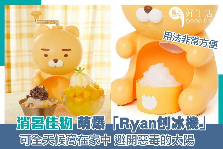 【拒絕惡毒的太陽】Kakao Friends為你降溫:Ryan刨冰機!