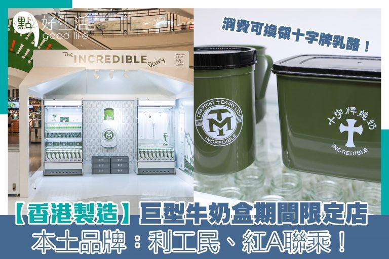 【香港製造】巨型牛奶盒期間限定店:本土品牌利工民、紅A!消費可換領十字牌乳酪