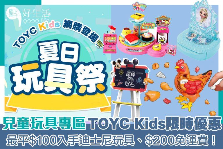 全新兒童玩具專區TOYC Kids限時優惠!最平$100入手迪士尼玩具、$200免運費~