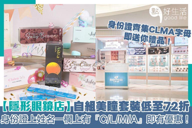 隱形眼鏡專門店cl mall自組美瞳套裝低至72折!身份證上姓名一欄上有『C/L/M/A』即有優惠!