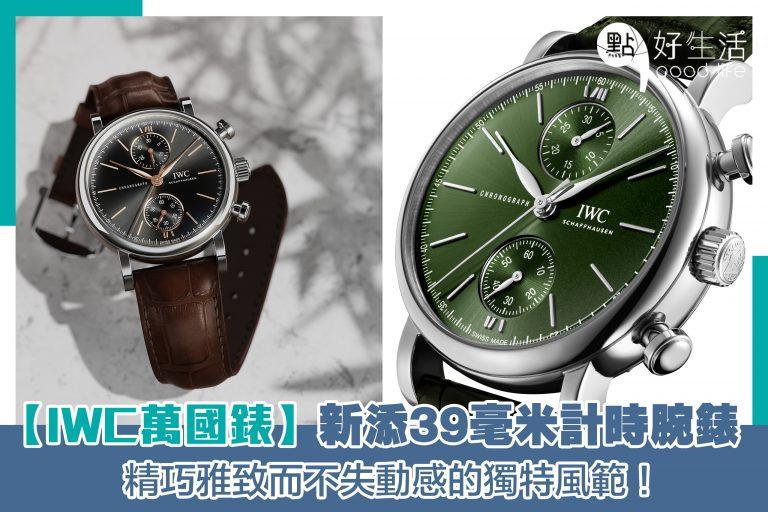 【時尚腕錶】IWC萬國錶:新添39毫米計時腕錶!