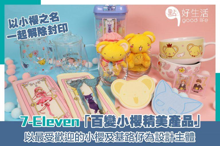 粉絲們尖叫吧~7-Eleven打開被封印的百變小櫻精美系列!