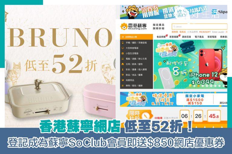 買買買~香港蘇寧網店低至52折!包括Snoopy特別版多功能電熱鍋