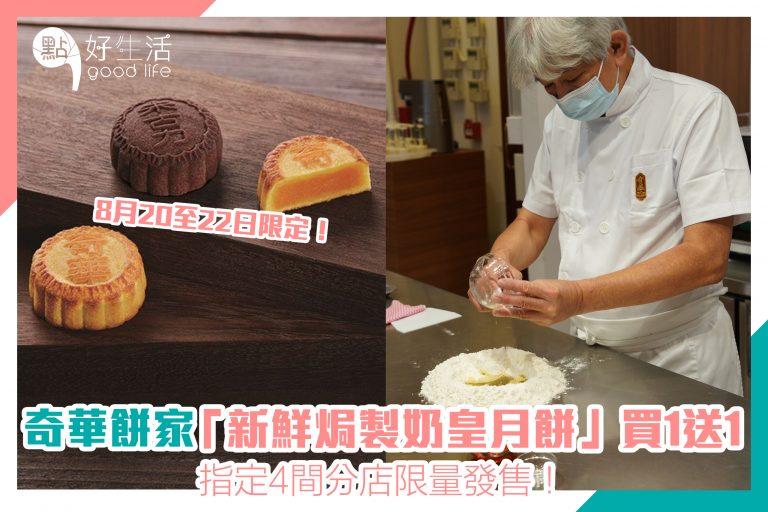 奇華餅家「新鮮焗製奶皇月餅」買一送一,優惠只限三天!