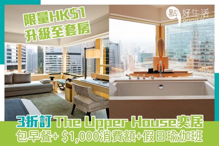 3折訂The Upper House奕居,包早餐+ $1,000消費額+假日瑜伽班,限量HK$1升級至套房!