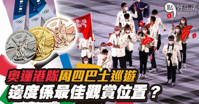 港隊世一!東京奧運香港代表隊,周四巴士巡遊接受市民祝賀,最佳觀賞位置詳情!