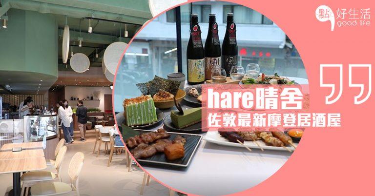 【佐敦新店】摩登居酒屋「hare晴舍」以柔和木色和落地玻璃打造日式簡約風,悠然享用咖啡、清酒、和洋食串燒!