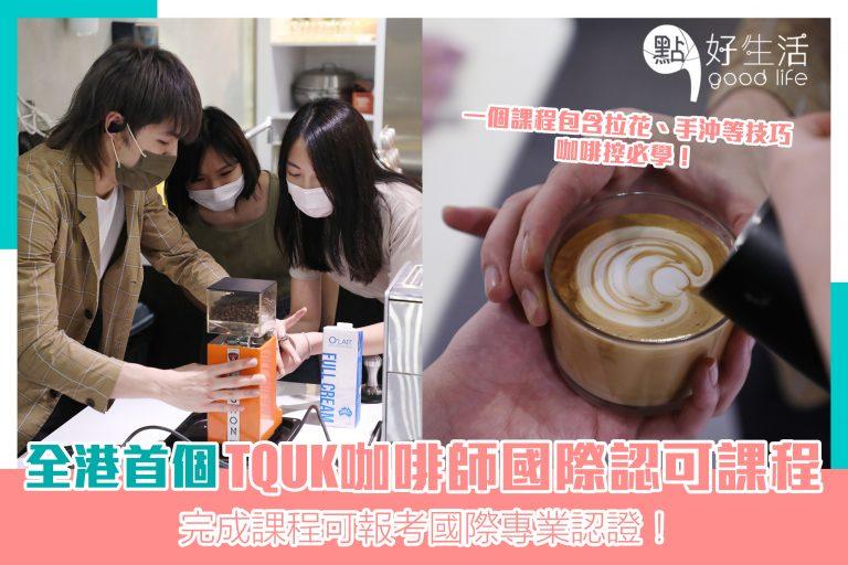 【咖啡控必學】TQUK全港首個咖啡師國際認可課程,完成後可報考國際專業認證!