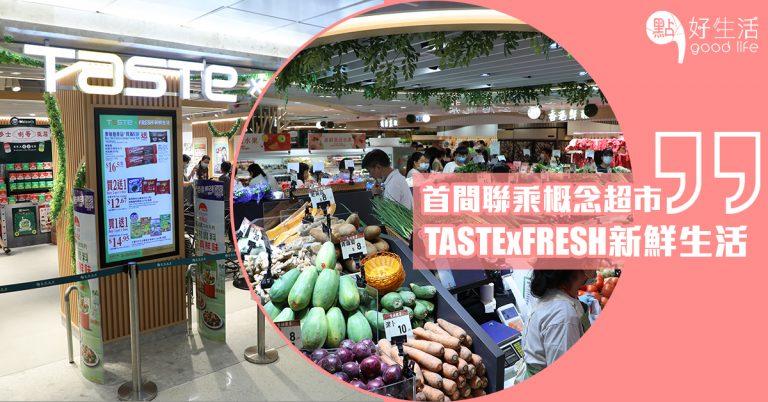 TASTE聯乘FRESH新鮮生活於九龍灣淘大開設概念超市,一站式入手鮮活食材及生活百貨!
