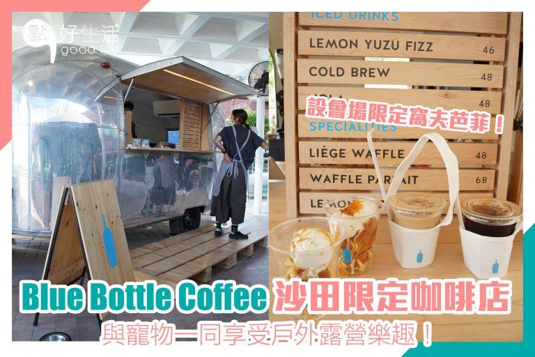 Blue Bottle Coffee於沙田開設期間限定店,必帶狗狗一齊試會場限定小食!