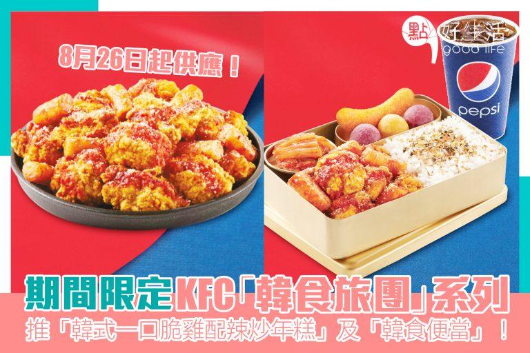 KFC推期間限定「韓食旅團」系列,必試「韓式一口脆雞配辣炒年糕」!