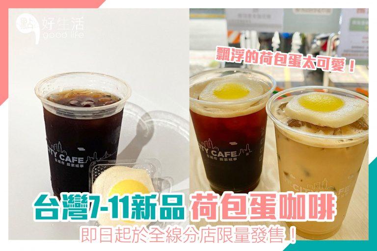 【台灣7-11】荷包蛋拿鐵及美式登場,為咖啡添加了一份可愛感!