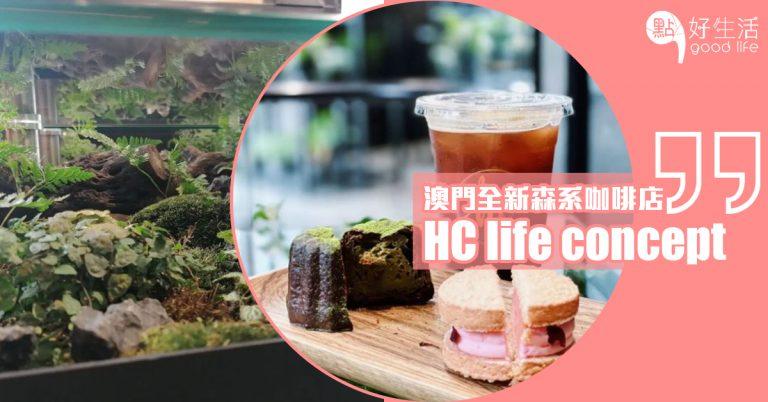 澳門全新森系咖啡店「HC life concept」鬧市中的獨特體驗,享受被綠色植物包圍的悠然下午!